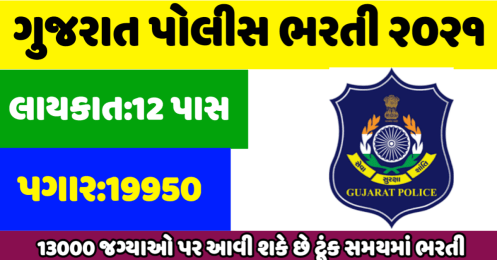 Gujarat Police Recruitment Notification 2021 Check out important details from the Gujarat Police recruitment 2021 notification below:  Gujarat Police Recruitment Conducting department Gujarat Police Department Posts Sub Inspector Armed Sub Inspector Intelligent Officer Total Vacancies1382 Last Date to ApplyMarch 31, 2021 Application ModeOnline Official Websitewww.police.gujarat.gov.in Job LocationGujarat