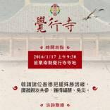 2016-01-17_吉祥祈福法會