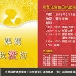 2016-05-07_祈福法會暨母親節感恩活動