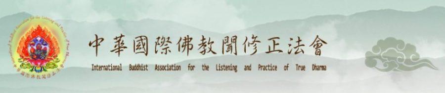 中華國際佛修聞修正法會