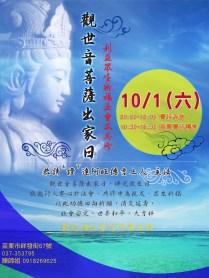 2016-10-01_觀世音菩薩出家日法會