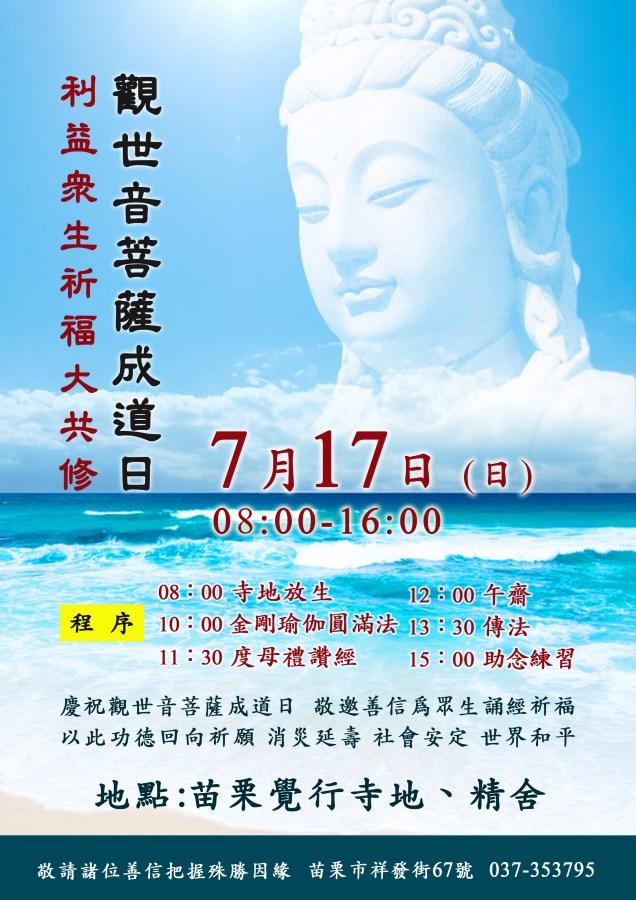 2016-7-17_觀世音菩薩成道日祈福法會