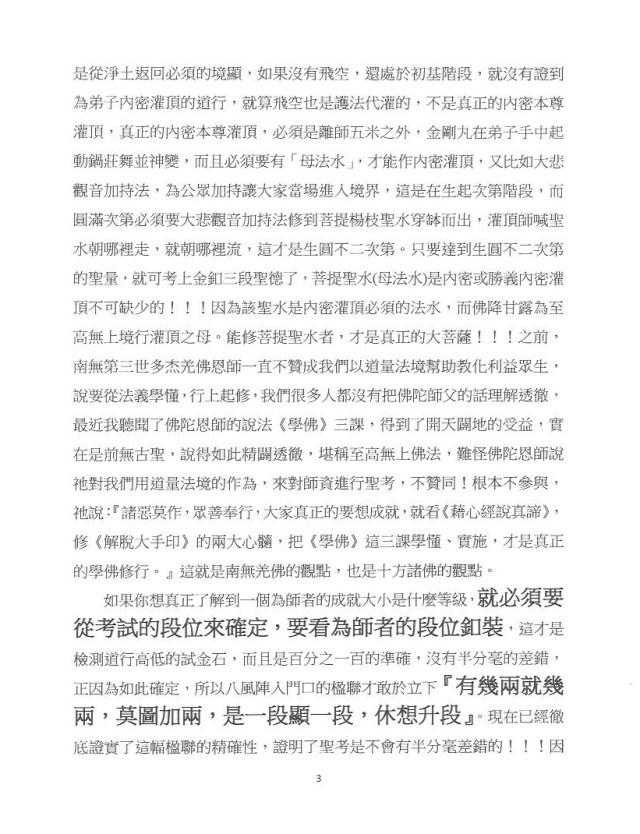 聯合國際世界佛教總部公告(公告字第20160108號)-3