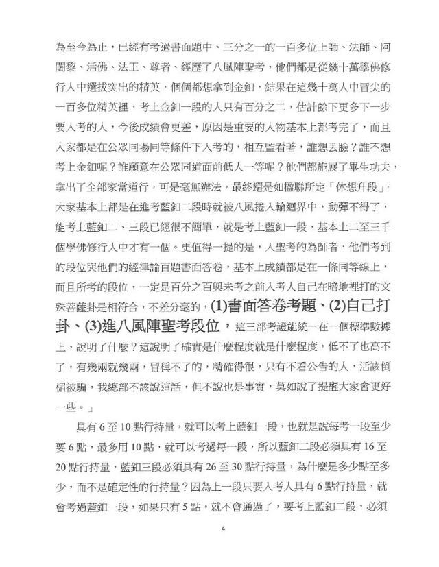 聯合國際世界佛教總部公告(公告字第20160108號)-4