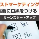 【リーンスタートアップ】テストマーケティングで需要に白黒をつける!