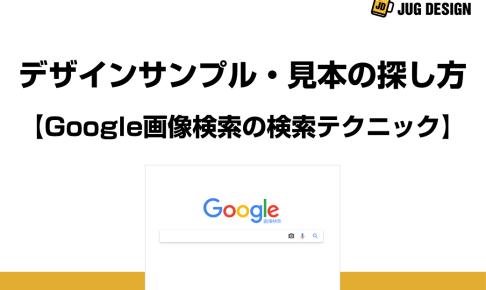 デザインサンプル・見本の探し方【Google画像検索の検索テクニック】