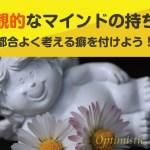 楽観的なマインドの持ち方【都合よく考える癖を付けよう!】