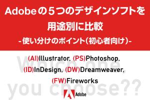 Adobeの5つのデザインソフトを用途別に比較【使い分けのポイント(初心者向け)】