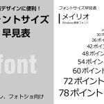 紙面デザインに便利!フォントサイズ早見表【イラレ、フォトショ向け】