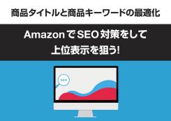 AmazonでSEO対策をして上位表示を狙う!【商品タイトルと商品キーワードの最適化】