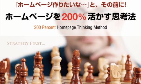 『ホームページ作りたいな…』と、その前に!ホームページを200%活かす思考法