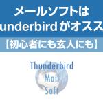 メールソフトはThunderbirdがオススメ!【初心者にも玄人にも】