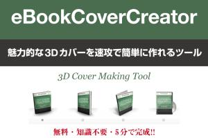 『eBookCoverCreator』-魅力的な3D-E-Bookカバーを簡単に作れるツール