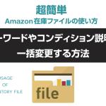 Amazonでキーワードやコンディション説明を一括変更する方法