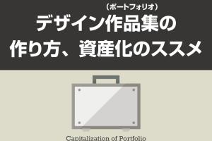 デザイン作品集(ポートフォリオ)の作り方、資産化のススメ
