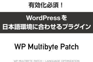 『WP-Multibyte-Patch』の有効化は必須!WPを日本語環境に合わせるプラグイン
