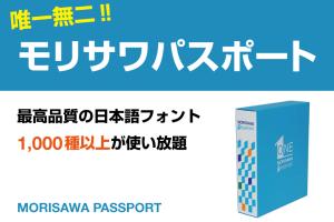 唯一無二『モリサワパスポート』-最高品質の日本語フォント1,000種以上が使い放題