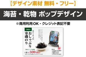 乾物・海苔-ポップデザイン
