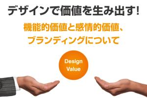 デザインで価値を生み出す!【機能的価値と感情的価値、ブランディングについて】