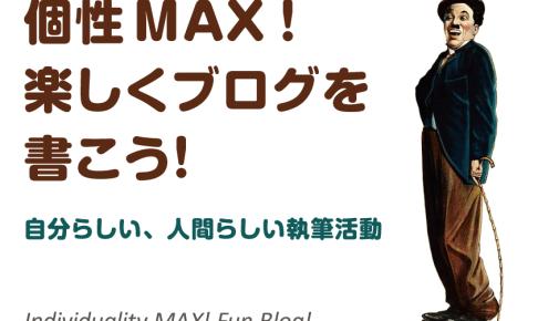 個性MAX!楽しくブログを書こう!【自分らしい、人間らしい執筆活動】