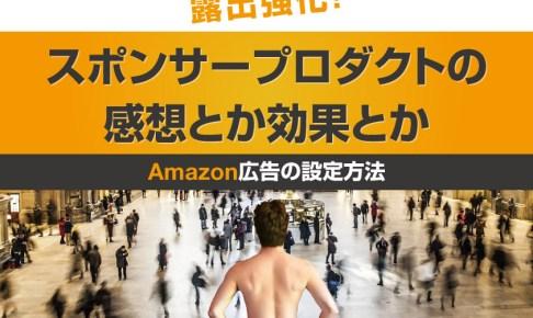 Amazon広告で露出強化!スポンサープロダクトの感想とか効果とか【広告の設定方法まで】