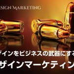 デザインをビジネスの武器にする!【デザインマーケティング】
