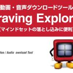 『Craving-Explorer』動画・音声ダウンロードツール【マインドセットの落とし込みに便利】