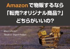 Amazonで物販するなら「転売?オリジナル商品?」どちらがいいの?