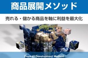 【商品展開メソッド】売れる・儲かる商品を軸に利益を最大化