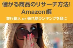 儲かる商品のリサーチ方法!-Amazon編【並行輸入品-or-売れ筋ランキング】