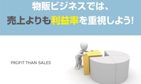 物販ビジネスでは、売上よりも利益率を重視しよう!