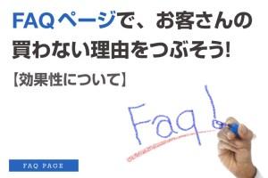 FAQページで、お客さんの買わない理由をつぶそう!【効果性について】