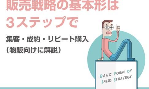 販売戦略の基本形はの3ステップで【集客・成約・リピート購入】(物販向けに解説)
