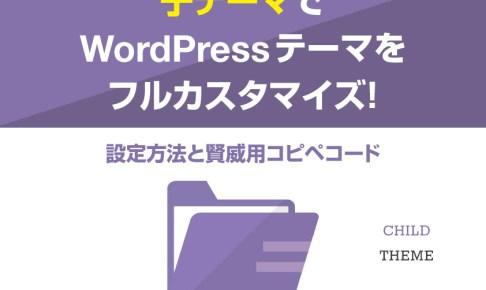 子テーマでWordPressテーマをフルカスタマイズ!【設定方法と賢威用コピペコード】