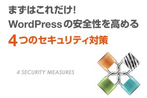 まずはこれだけ!WordPressの安全性を高める4つのセキュリティ対策