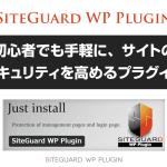 『SiteGuard-WP-Plugin』初心者でも手軽に、サイトのセキュリティを高めるプラグイン
