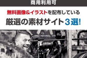 【商用利用可能】無料画像&イラストを配布している厳選の素材サイト3選!