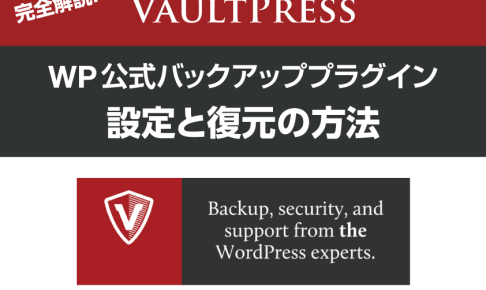 完全解説!『VaultPress』の設定と復元の方法!-WP公式バックアッププラグイン