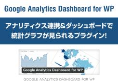 『Google-Analytics-Dashboard-for-WP』アナリティクス連携&ダッシュボードで統計グラフが見られるプラグイン!