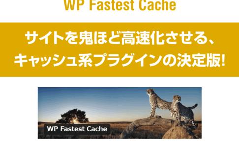 『WP-Fastest-Cache』サイトを鬼ほど高速化させる、キャッシュ系プラグインの決定版!