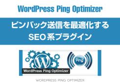 『WordPress-Ping-Optimizer』ピンバック送信を最適化するSEO系プラグイン