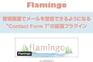 """『Flamingo』管理画面でメールを受信できるようになる""""Contact-Form-7""""の拡張プラグイン"""