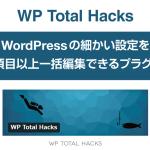 wp-total-hacks