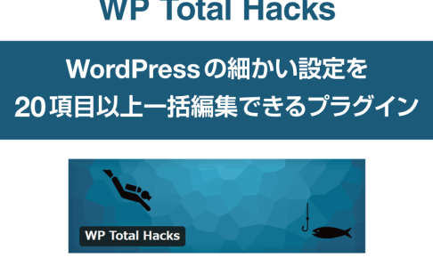 wp-total-hacks