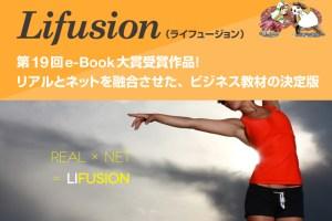 Lifusion