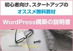 「WordPress構築の説明書」初心者向け、スタートアップのオススメ無料教材