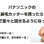 パナソニックの鼻毛カッターを買ったら人前で堂々と話せるようになった話