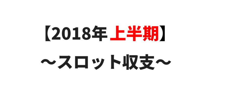 2018年上半期スロット収支