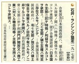 石井 ランシング 協定 石井=ランシング協定とは - コトバンク