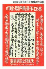 労働組合のポスター 帝国書院「図説日本史通覧」P268